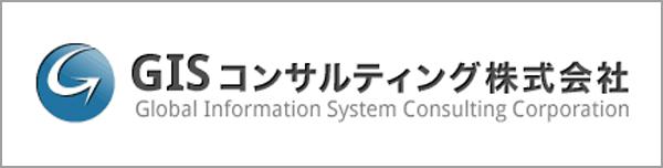 GISコンサルティング株式会社