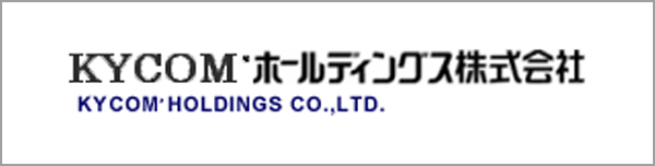 KYCOMホールディングス株式会社