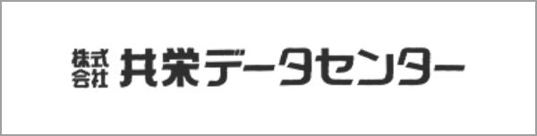 株式会社共栄データセンター
