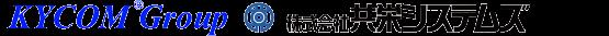 KYCOM Group 株式会社共栄システムズ